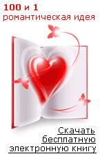 100 и 1 романтическая идея